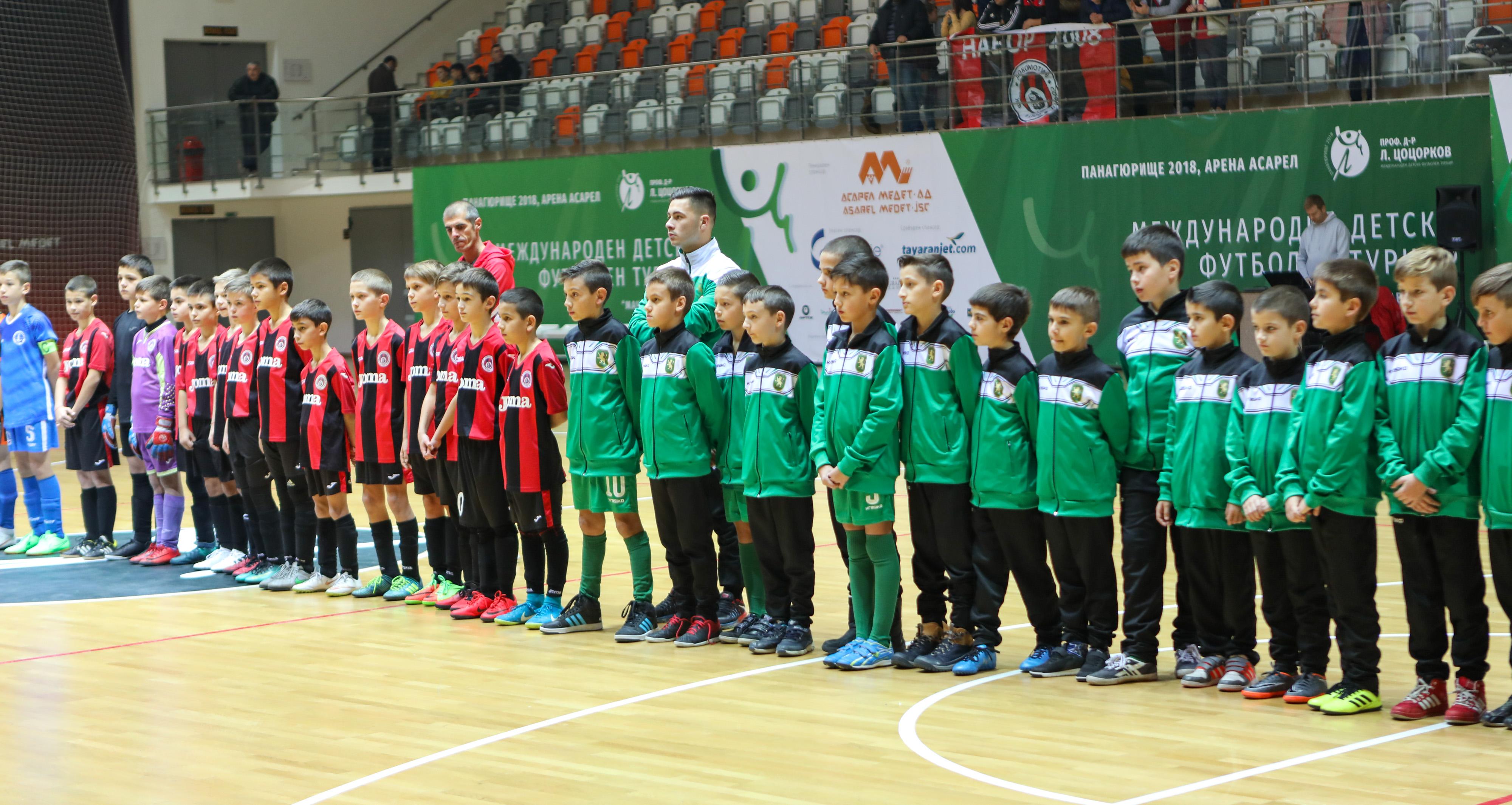 """Откри се първия Международен детски футболен турнир """"Проф. Д-р Лъчезар Цоцорков"""""""
